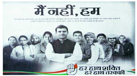 The Congress advertisement