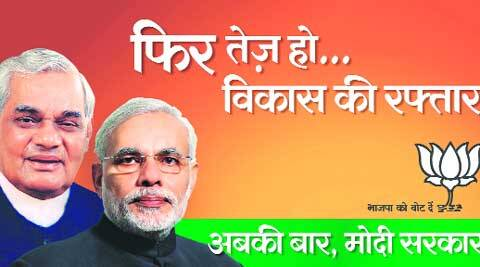 BJP will put up the banners in Lucknow and other parts of UP. (IE)
