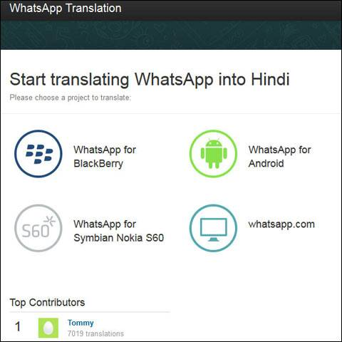 WhatsApp looks for translators | Technology News, The Indian Express
