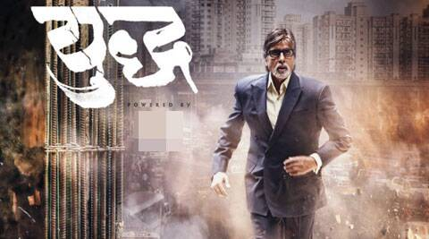 The poster of the series, directed by Ribhu Dasgupta, presents an intense-looking Amitabh running away in a blue suit against the backdrop of skyrising buildings amidst dust.
