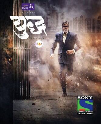 Amitabh Bachchan launches 'Yudh' poster with Sarika in New Delhi