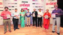 Loksatta launches yearly investment magazine