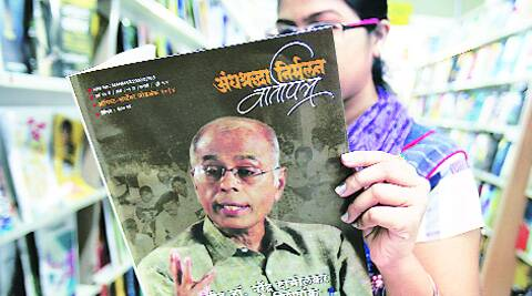A magazine brought out by the Maharashtra Andhashraddha Nirmoolan Samiti to mark its founder Dr Narendra Dabholkar's first death anniversary. (Arul Horizon)