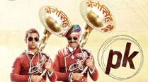 Fourth 'PK' poster out now: Aamir Khan and Sanjay Dutt both as 'bandwaalas'