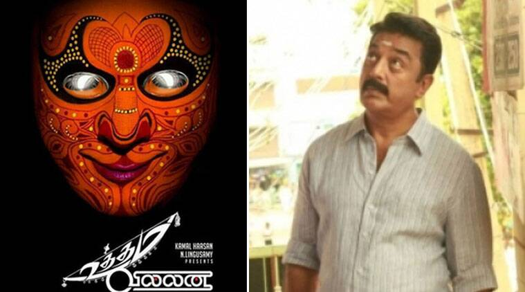 "Actor-filmmaker Kamal Haasan-starrers ""Uttama Villain"", ""Papanasam"" and ""Vishwaroopam"", which have all been wrapped up, are likely to hit the theatres through the course of next year."