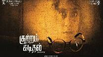 Tamil film 'Kutram Kadithal' makes it to IFFI