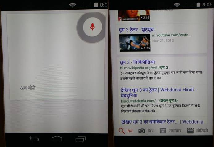 Google voice search is now in Hindi too