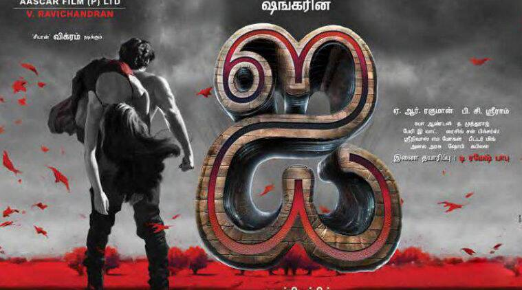 Starring Vikram, 'I' was scheduled to release for Pongal next year, which now seems doubtful.