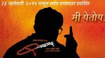 Movie on Bal Thackeray's political ideals to hit theaters on his birth anniversary