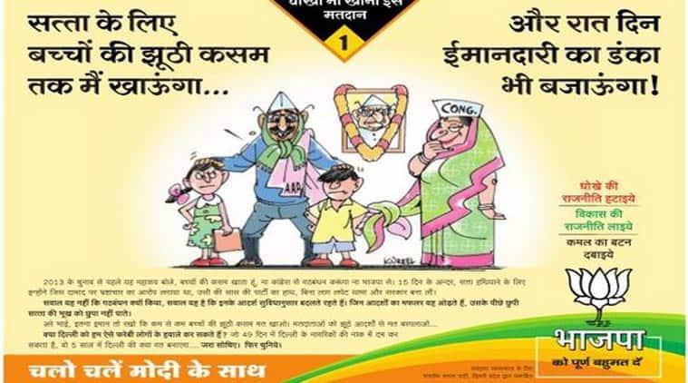arvind kejriwal, anna hazare, BJP advertisement