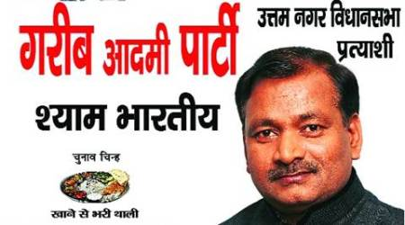 After AAP and BAAP comes the turn ofGAP