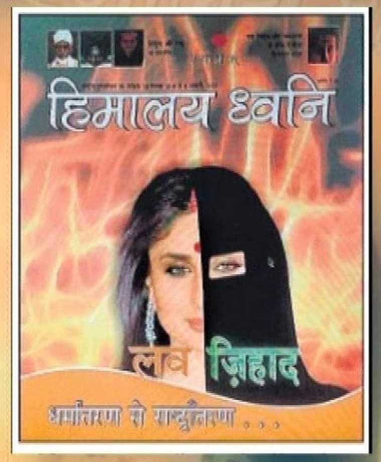 himalayan-dhwani-embed
