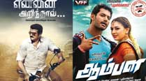 Yennai Arindhaal and Aambala trailers release online
