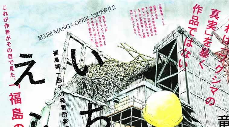 talk, art, express talk, Ryan Holmberg, manga, Japan, comic book, Fukushima nuclear disaster