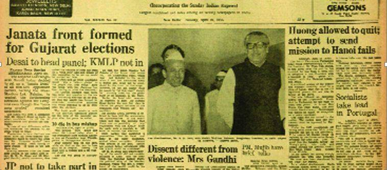 April 27, 1975 was a Sunday. The weekend edition of The Indian Express then used to be called Sunday Standard.
