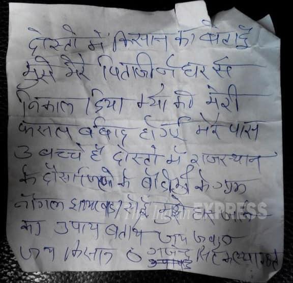 farmer suicide, aap, suicide note