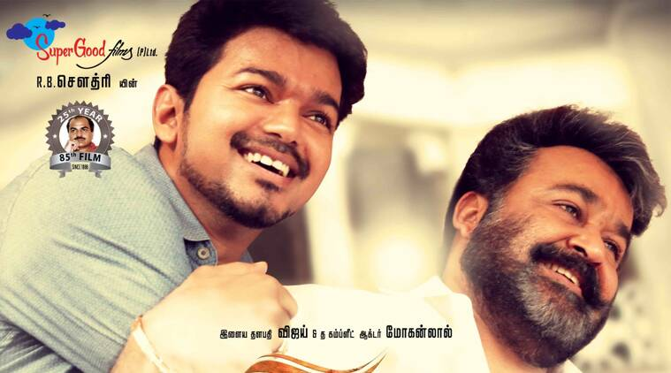 Vijay comedy photos jilla