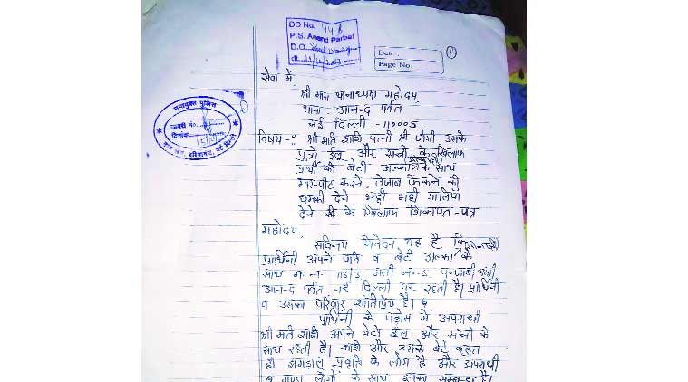 Letter to police spoke of acid attack threat harassment the delhi delhi eve teasing delhi women delhi women safety delhi girl stabbed spiritdancerdesigns Image collections