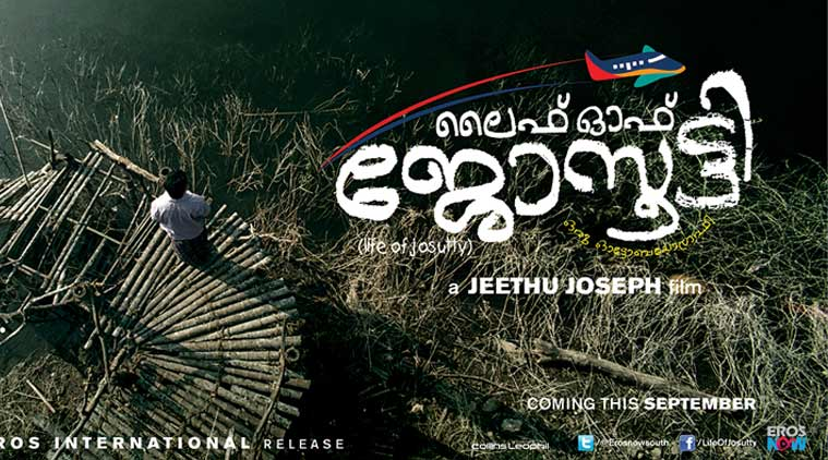 Life of Josutty, Life of Josutty movie, Life of Josutty malayalam movie, Life of Josutty cast, Life of Josutty trailer, Life of Josutty release, entertainment news