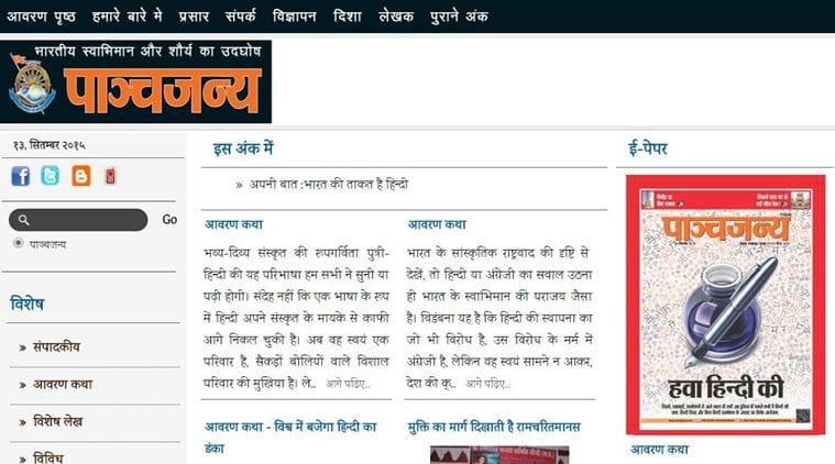 RSS Hindi, Hindi language row, Hindi controversy, HINDI Narendra Modi, Modi news, RSS Hindi language,