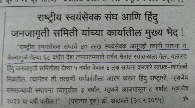 Report published in Sanatan Prabhat against the RSS cadre not performing spirituality, have taken country to all time low.