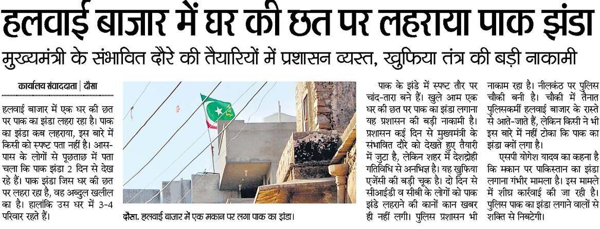 Dausa India  city photos gallery : ... held after 'Pak flag on Dausa house' report | The Indian Express