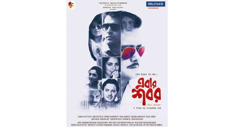 ebar shabor, ebar shabor review, Saswat Chatterjee, Saswat Chatterjee ebar shabor, Saswat Chatterjee ebar shabor review, bengali film, recent bengali film review, latest news