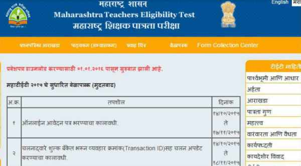 MTET 2016: The examination is scheduled to held on January 16