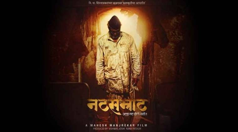 Natsamrat gave me an opportunity to perform a range of emotions in a stylised manner.