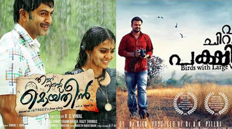 National Awards, Malayalam filmdom, National Film Awards, National Awards 2016, Malayalam filmdom news, entertainment news