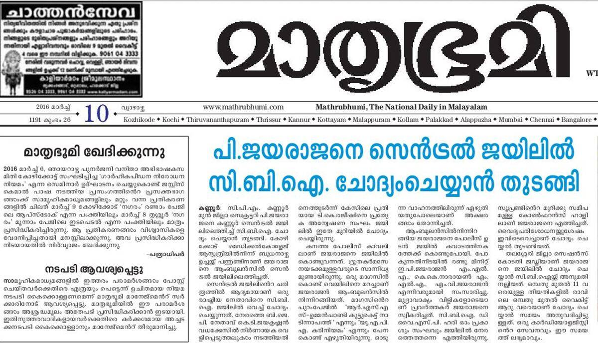 Muslim organisations force Kerala newspaper to apologise for