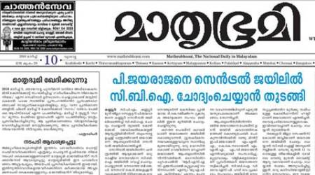 Muslim organisations force Kerala newspaper to apologise for 'offensive' comment on Prophet Muhammad