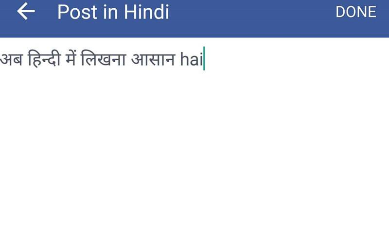 Facebook, Facebook tool, Facebook Hindi typing, Facebook Hindi typing tool, Facebook Hindi tool, Facebook transliteration tool, technology, technology news