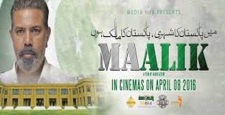 Pakistan, Pakistan movie ban, pak, Pak movie ban, Movie ban In Pakistan, Lahore, Maalik, Maalik movie, Maalik ban, Pakistan government, Pak government, Lahore High Court, censor board, military-backed movie, pakistan news, world news
