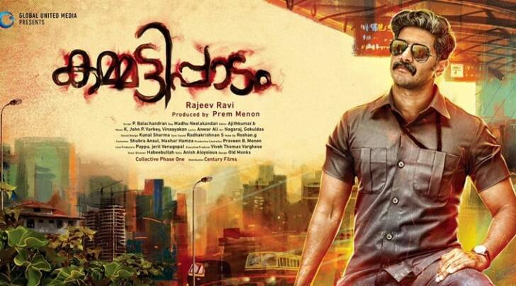kammatipaadam, kammati paadam, kammatipaadam movie review, kammatipadam movie review, dulquer salmaan, dulqar salman, rajiv ravi, malayalam movies, movie review kammatipaadam