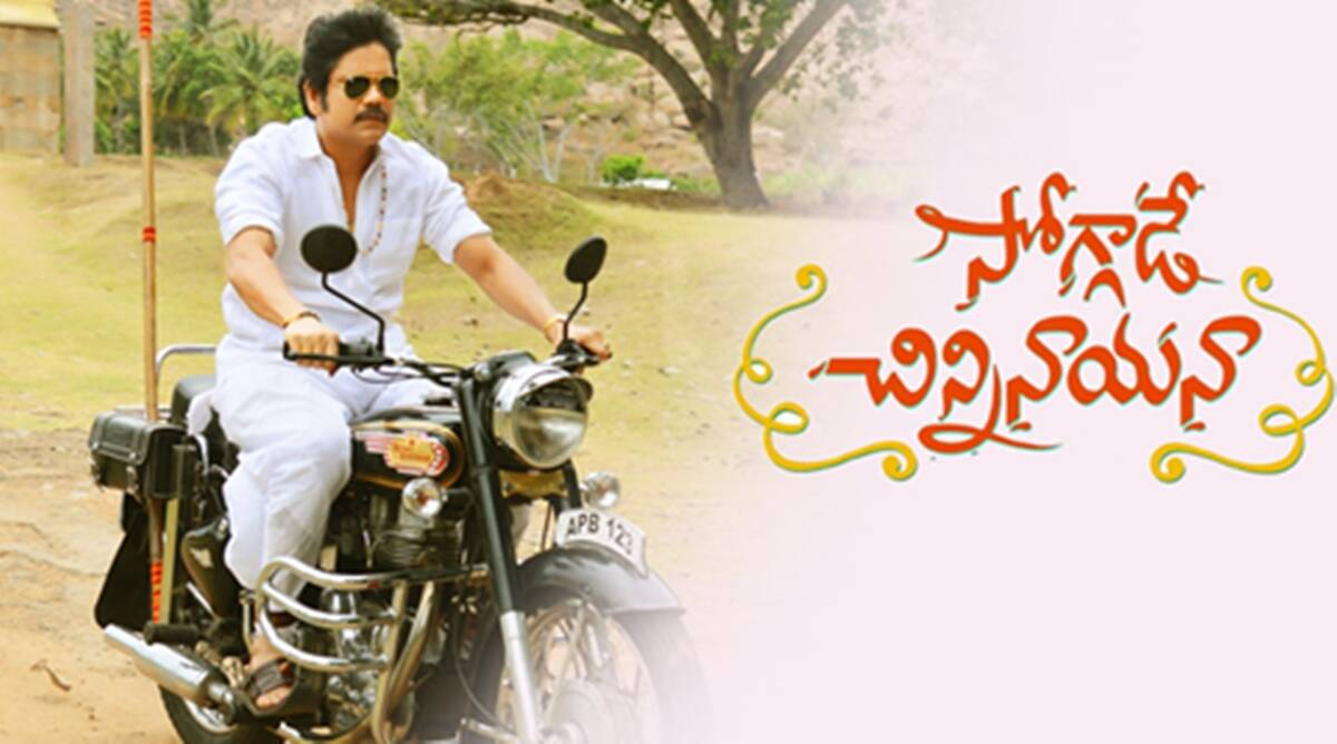 Kannada Remake Of Soggade Chinni Nayana On The Cards | Entertainment  News,The Indian Express
