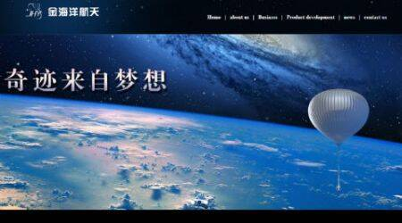 space, space parachute suit, China parachute space suit, go to space, first parachute space suit, China Space Vision, space balloons, science news, technology, technology news