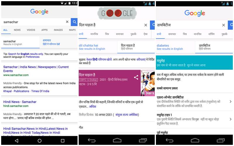 Google India will now let users flip results between English