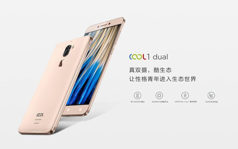leeco, coolpad, cool1 dual, cool1 dual launch, cool1 dual price, cool1 dual specifications, android, smartphones, mobiles, dual rear camera phones, tech news, technology