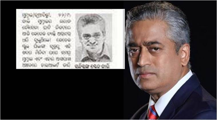 An Odisha newspaper actually thought journalist Rajdeep Sardesai is the 'terror suspect' we're looking for