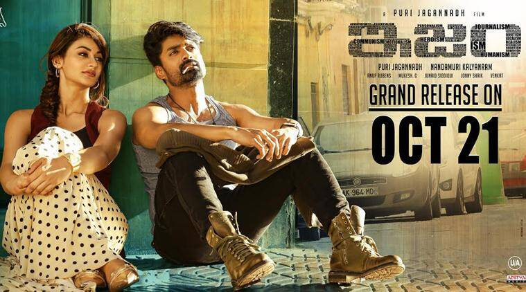 ism release, ism kalyan ram, kalyan ram ism, kalyan ram new movie, ism release, ram new movie, ism teaser, ism puri jagannadh, puri jagannadh ism, tollywood news, entertainment news