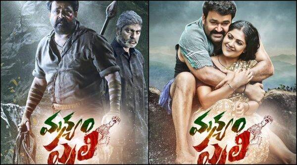 Mohanlal's Manyam Puli to release next Friday