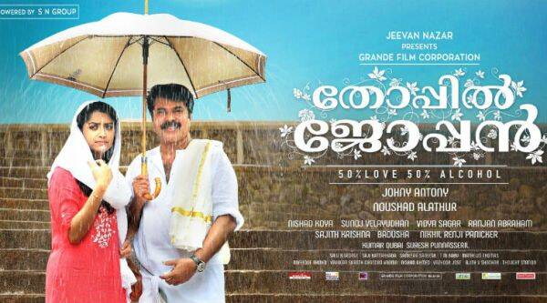 Thoppil Joppan movie review: Mammootty pulls off a range of emotions, from comedic, to mischievous, to heartfelt, without breaking a sweat.