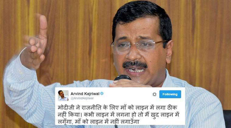 Arvind Kejriwal slams Prime Minister Narendra Modi for letter his mother to stand in queue