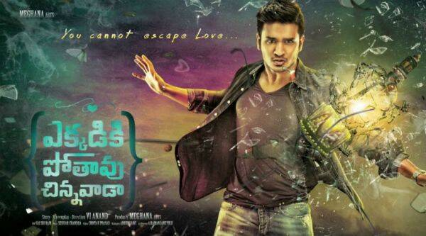 Ekkadiki Pothavu Chinnavada trailer is out