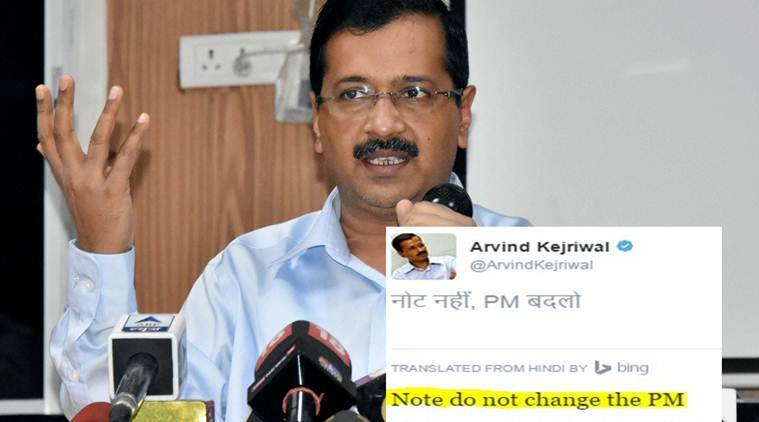 arvind kejriwal, narendra modi, demonetisation, modi kejriwal, kejriwal change pm remark, kejriwal demonetisation tweet, india news, trending news, latest news