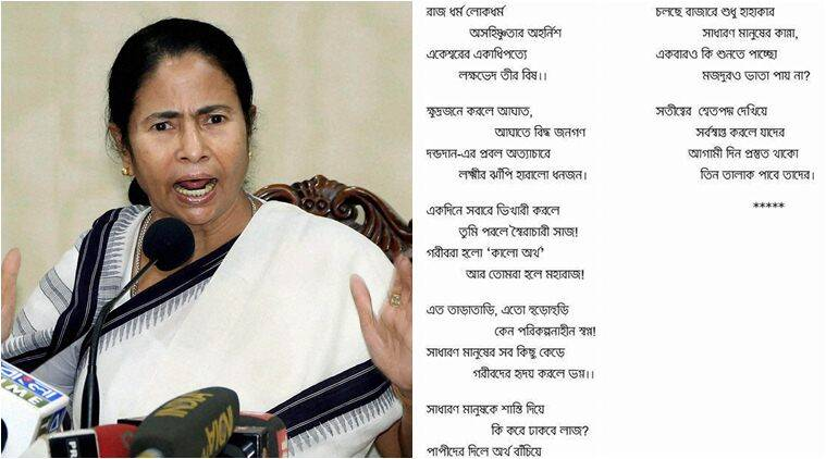 mamata banerjee, narendra modi, demonetisation, 500 100 notes ban, rs 500 ban, rs 1000 ban, 500 1000 notes abolish, mamata demonetisation, mamata demonetisation poem, tmc, bjp, india news, latest news, kolkata news, indian express