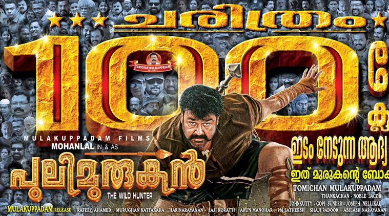 pulimurugan, pulimurugan review, pulimurguan box office, pulimurugan record, pulimurugan pulimurugan movie review, mohanlal pulimurugan, pulimurugan mohanlal, mohanlal pulimurugan screening, pulimurugan collections, pulimurugan box office collection, mollywood news, entertainment news
