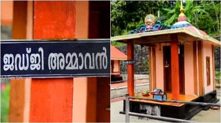 kerala, kerala temples, kerala legal, kerala judge uncle, kerala judge uncle deity, judge uncle deity, judge uncle, judge uncle god in kerala, sreesanth, indian express, indian express news, bizarre news, trending, viral news, trending in india
