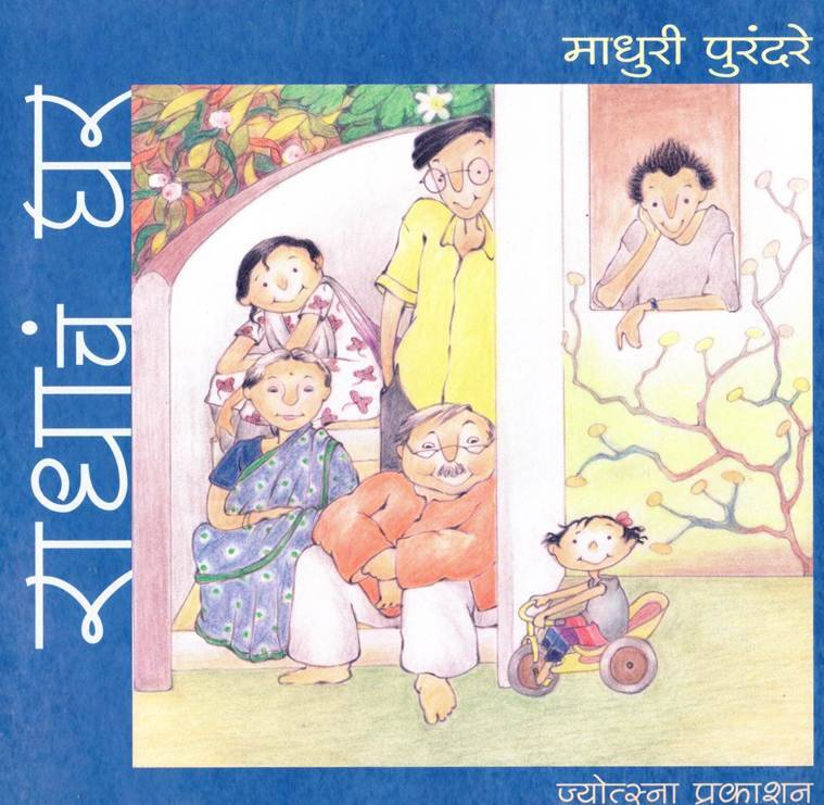 madhuri-purandare-book
